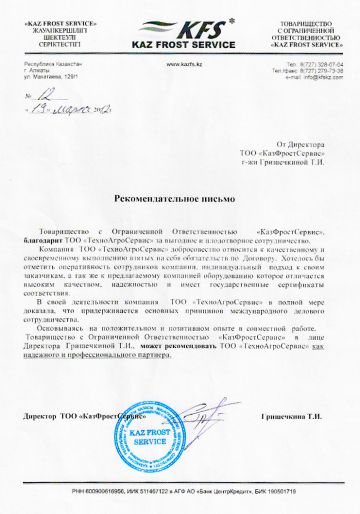 ТОО «КазФростСервис»