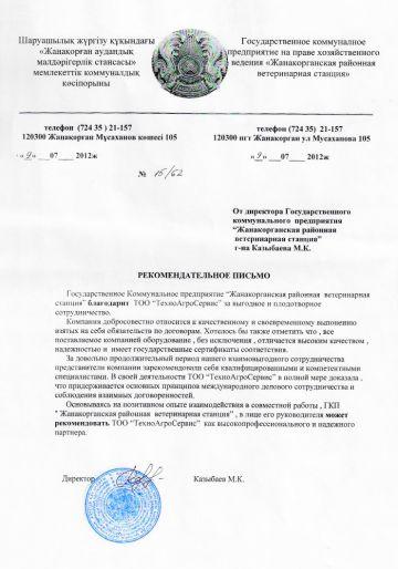 ГКП «Жанакорганская районная ветеринарная станция»